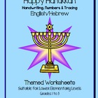 25 Hanukah English/Hebrew Writing and Tracing Worksheets