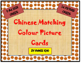 Chinese Matching Color Picture Cards