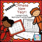 Chinese New Year Lantern Craft and Math Activities FREE!
