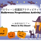 Halloween Prepositions Activity (Japanese)