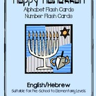 Hanukkah Alphabet and Number Flash Cards - Hebrew/English