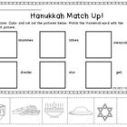 Hanukkah Vocabulary FREEBIE
