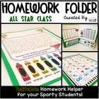 Homework Folder - All Star Class {Sports Theme}