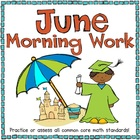 June Math Pack (1st Grade Common Core)