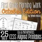 Marvelous Morning Work for Firsties: October Edition {Comm