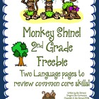 Monkey Shine! 2nd Grade Language Arts Freebie