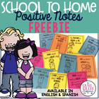 School to Home: Positive Notes {FREEBIE}