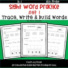 Sight Word Practice (Set 1) (Common Core)