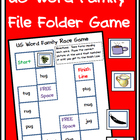 Word Family File Folder Game - UG Family
