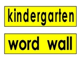 basic kindergarten word wall