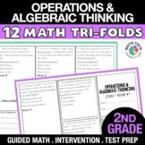 2nd Grade Math Tri-Folds - 2.OA.1 - 2.OA.4