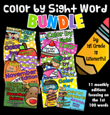 Color by Sight Words ~ GROWING BUNDLE for K-2nd Grades!