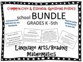 Common Core School Bundle-common core and essential questi