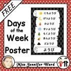 Days of the Week Poster FREE
