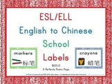 ESL Chinese/English School Labels