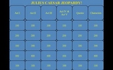 Julius Caesar by Shakespeare Jeopardy PowerPoint Game