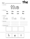Sight Words - Word Work - Kindergarten