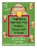 Thanksgiving Multi-Step Word Problems - 3.OA.8 - CC 3rd Gr