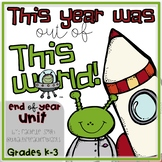 This Year Was Out of This World! {End of the Year Activities}